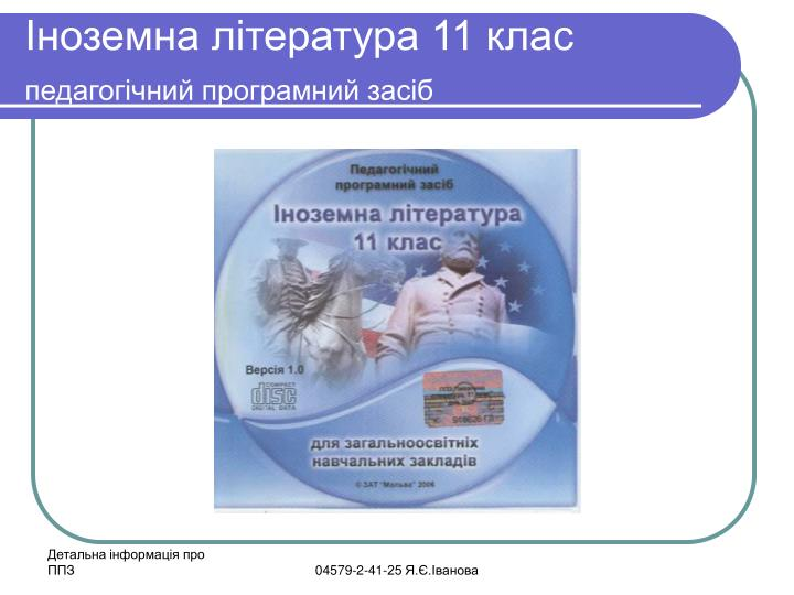 Іноземна література 11 клас