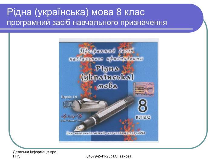 Рідна (українська) мова 8 клас