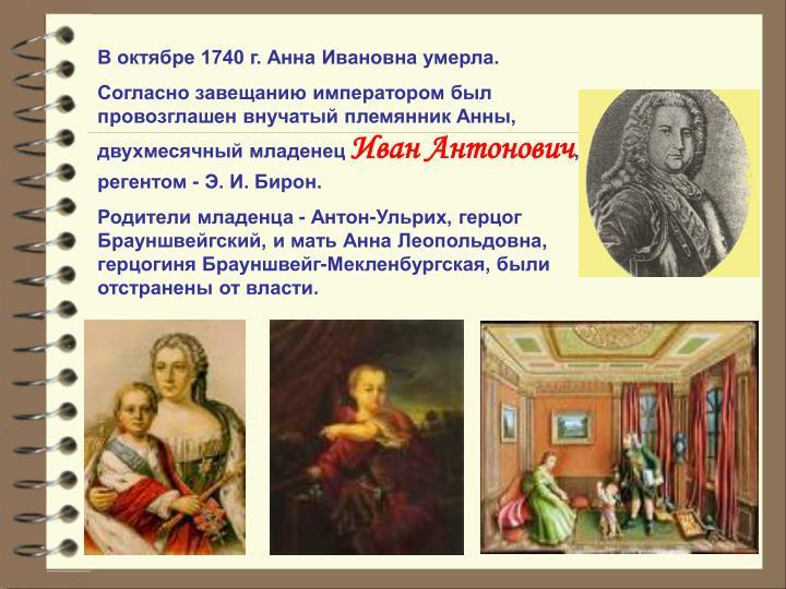 В октябре 1740 г. Анна Ивановна умерла.