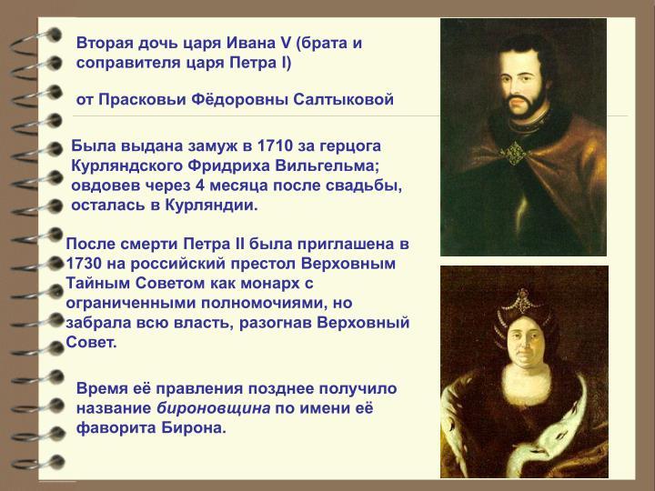 Вторая дочь царя Ивана V (брата и соправителя царя Петра I)