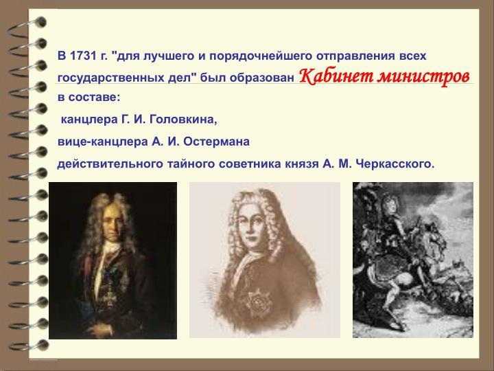 """В 1731 г. """"для лучшего и порядочнейшего отправления всех государственных дел"""" был образован"""