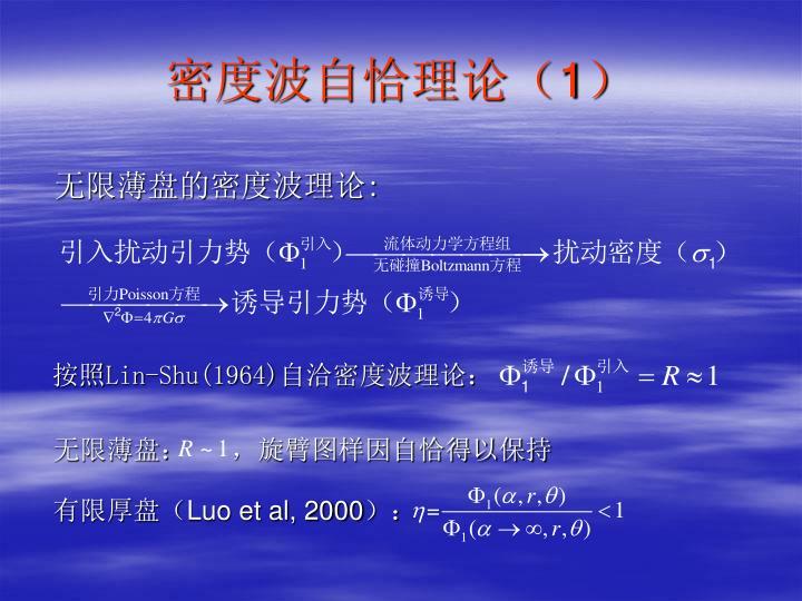 密度波自恰理论(