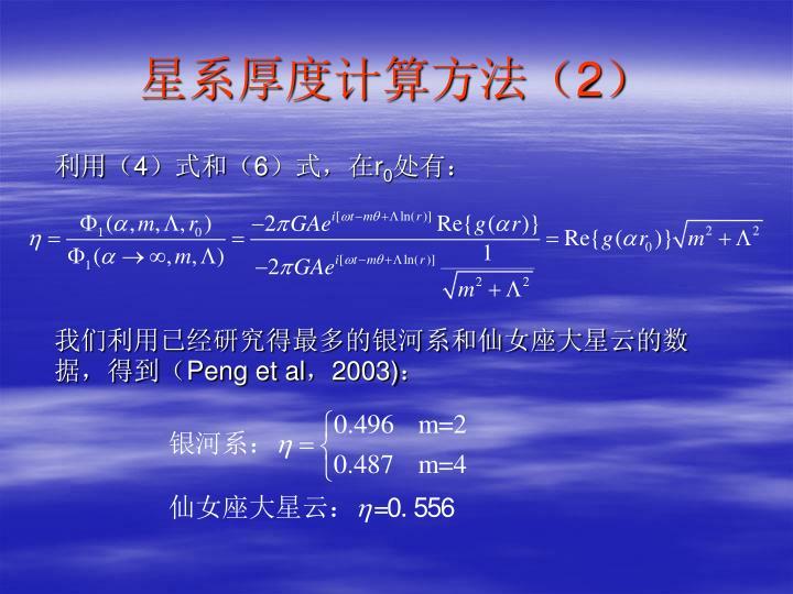 星系厚度计算方法(