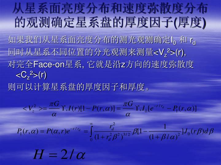 从星系面亮度分布和速度弥散度分布的观测确定星系盘的厚度因子