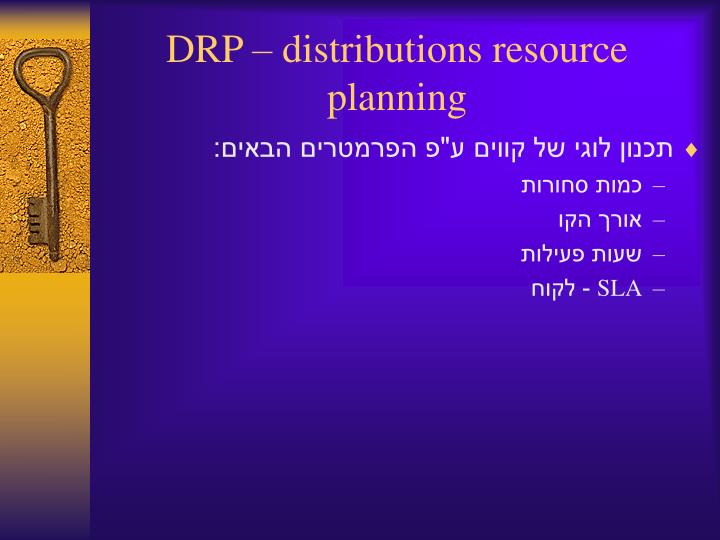 DRP – distributions resource planning