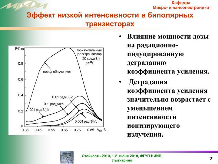 Эффект низкой интенсивности в биполярных транзисторах