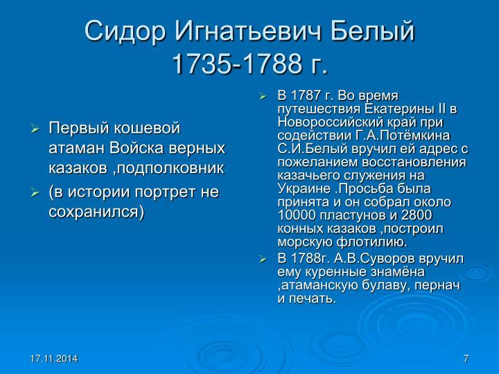 Первый кошевой атаман Войска верных казаков ,подполковник