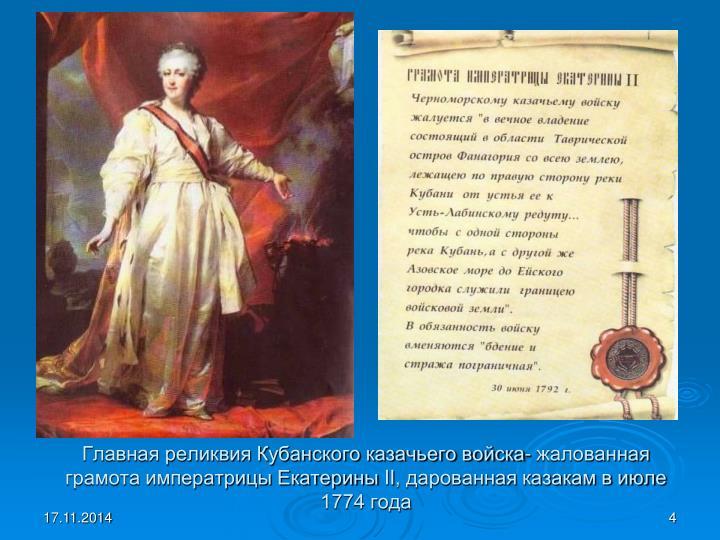 Главная реликвия Кубанского казачьего войска- жалованная грамота императрицы Екатерины