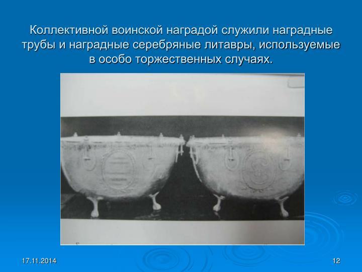 Коллективной воинской наградой служили наградные трубы и наградные серебряные литавры, используемые в особо торжественных случаях.