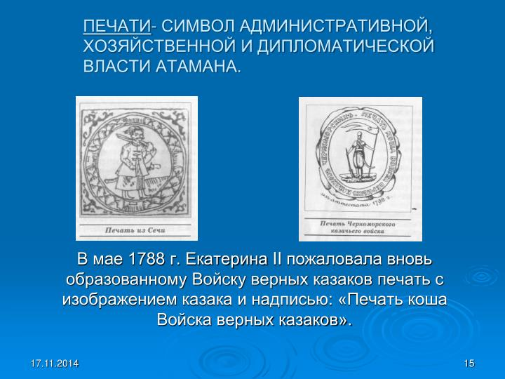 В мае 1788 г. Екатерина