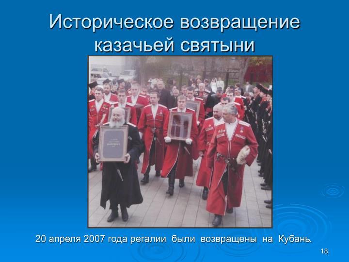 Историческое возвращение казачьей святыни