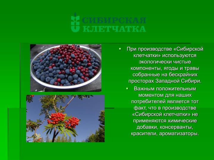 При производстве «Сибирской клетчатки» используются экологически чистые компоненты, ягоды и травы собранные на бескрайних просторах Западной Сибири.