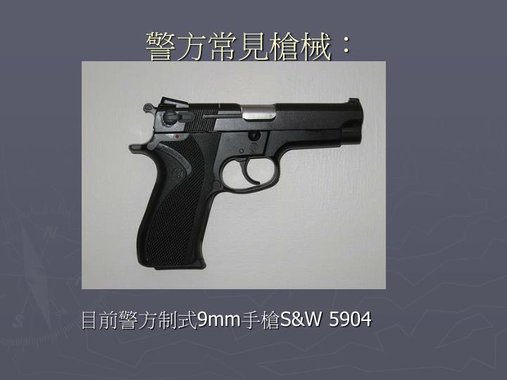 警方常見槍械:
