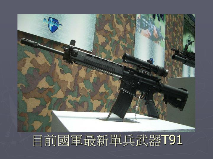 目前國軍最新單兵武器