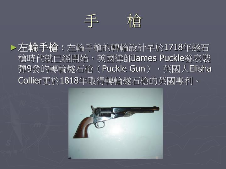 手      槍