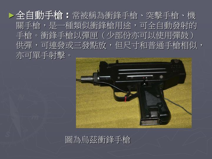 圖為烏茲衝鋒手槍