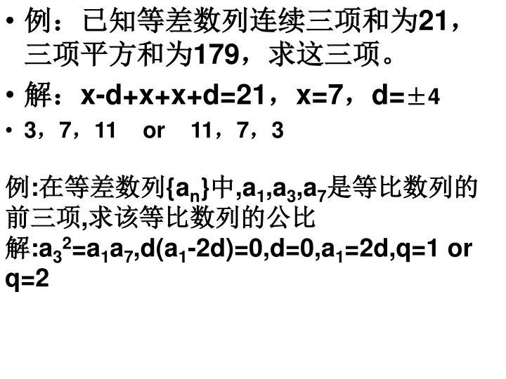 例:已知等差数列连续三项和为