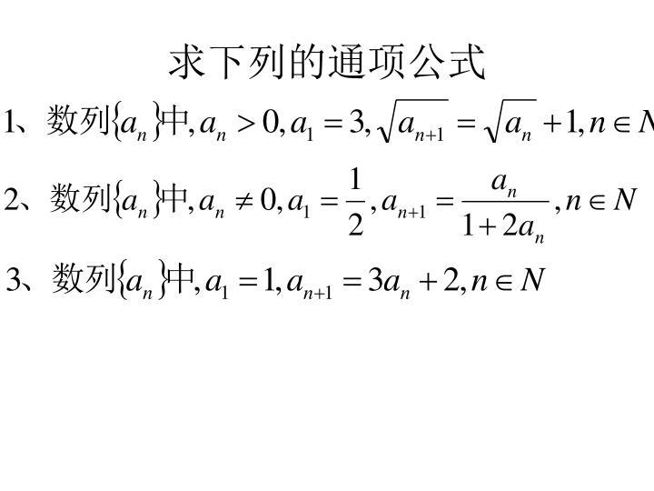 求下列的通项公式