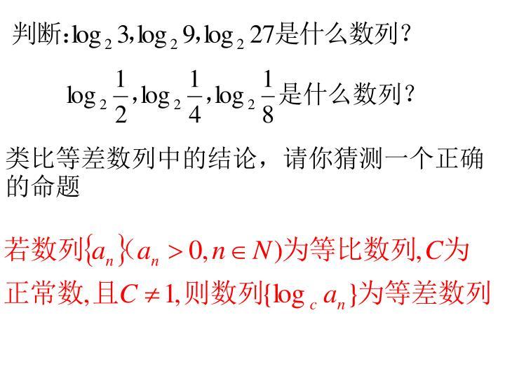 类比等差数列中的结论,请你猜测一个正确的命题