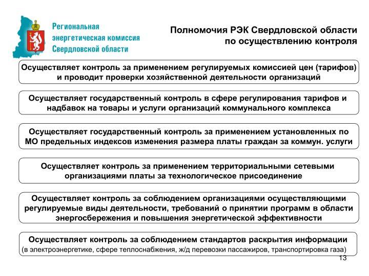 Полномочия РЭК Свердловской области