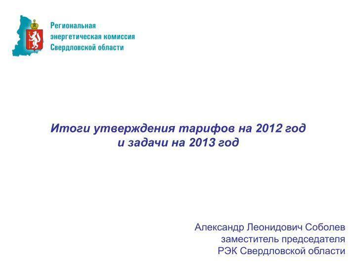 Итоги утверждения тарифов на 201
