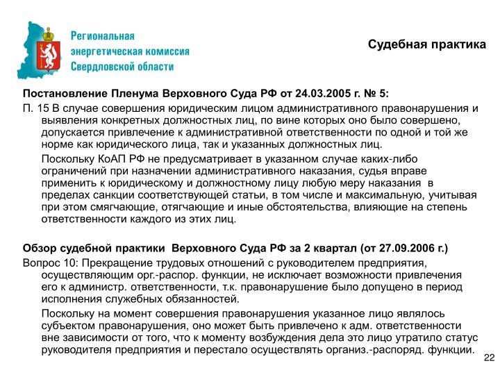 Постановление Пленума Верховного Суда РФ от 24.03.2005 г. № 5: