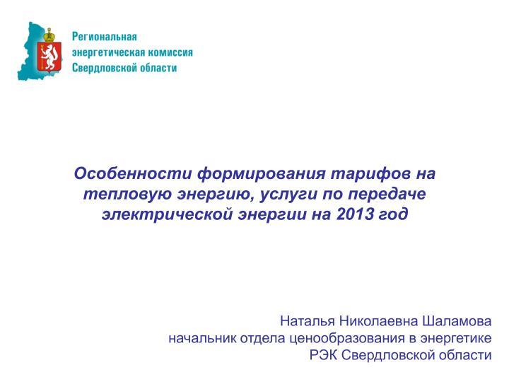 Особенности формирования тарифов на тепловую энергию, услуги по передаче электрической энергии на 201