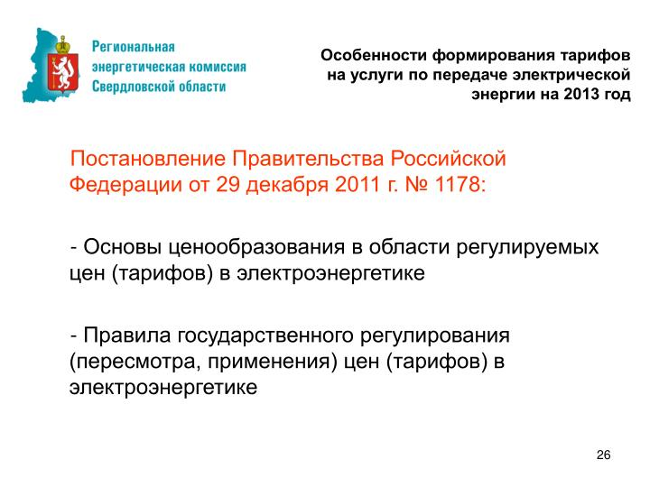 Постановление Правительства Российской Федерации от 29 декабря 2011 г. № 1178: