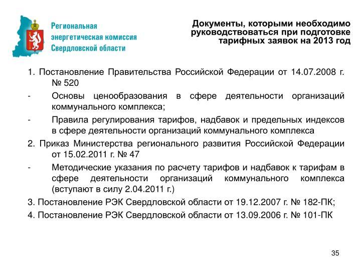 Документы, которыми необходимо руководствоваться при подготовке тарифных заявок на 2013 год