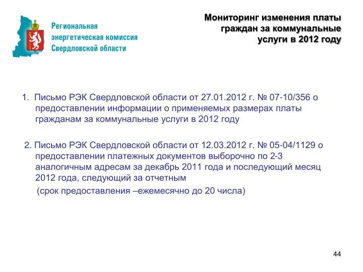 Мониторинг изменения платы граждан за коммунальные услуги в 2012 году