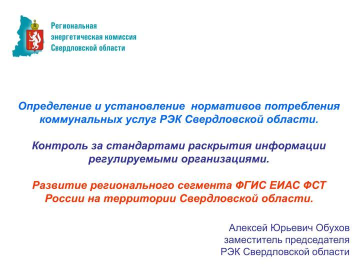 Определение и установление  нормативов потребления коммунальных услуг РЭК Свердловской области.