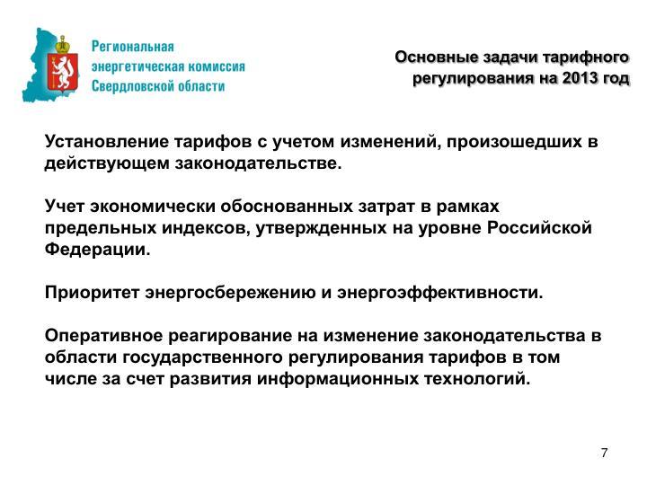 Основные задачи тарифного регулирования на 2013 год