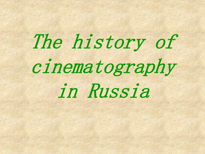 The history of cinematography in Russia