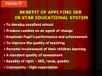 benefit of applying ser in star educational system