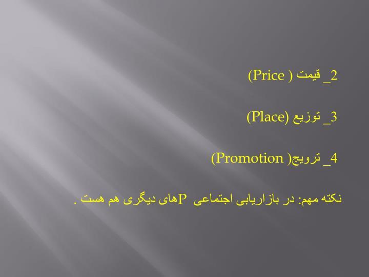 2_ قیمت (
