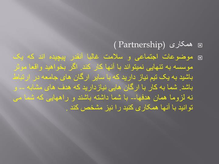 همکاری
