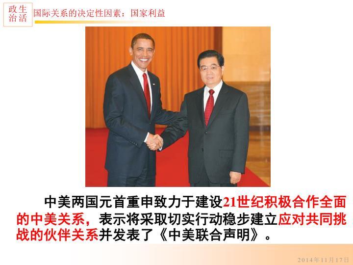中美两国元首重申致力于建设