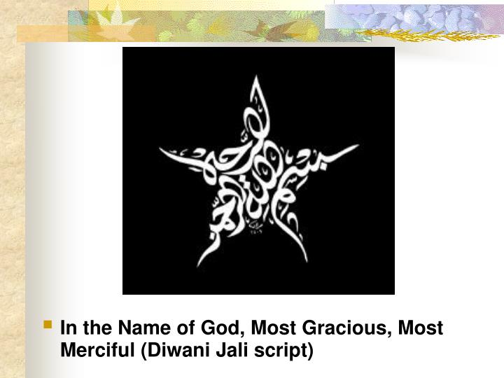 In the Name of God, Most Gracious, Most Merciful (Diwani Jali script)