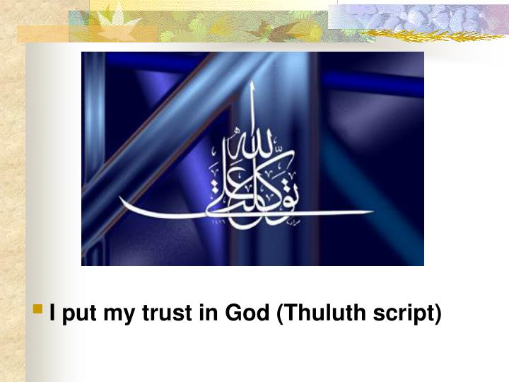I put my trust in God (Thuluth script)