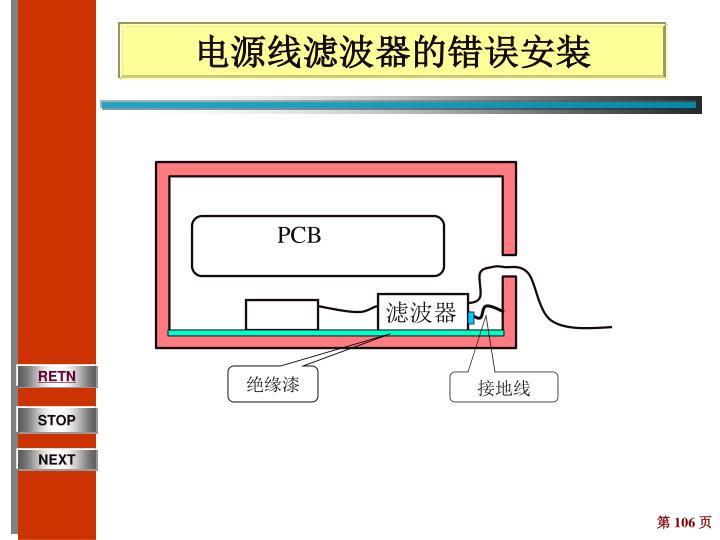 电源线滤波器的错误安装