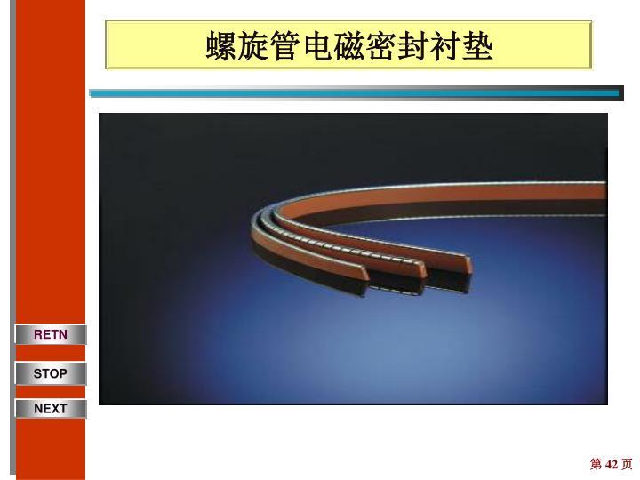 螺旋管电磁密封衬垫