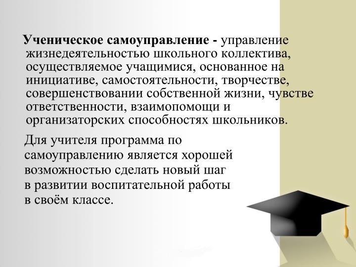 Ученическое самоуправление -
