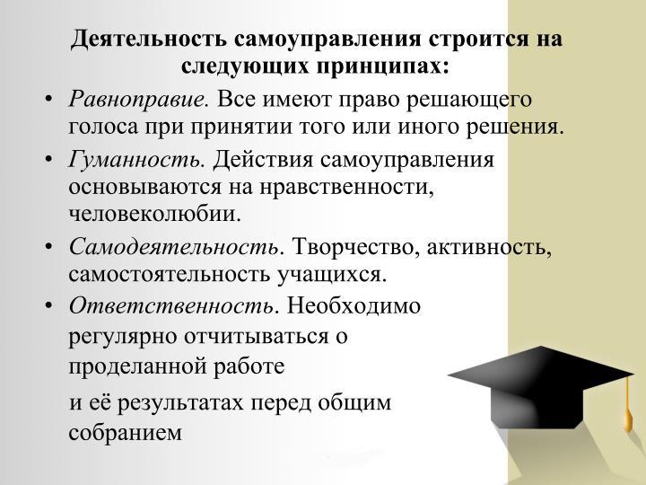 Деятельность самоуправления строится на следующих принципах: