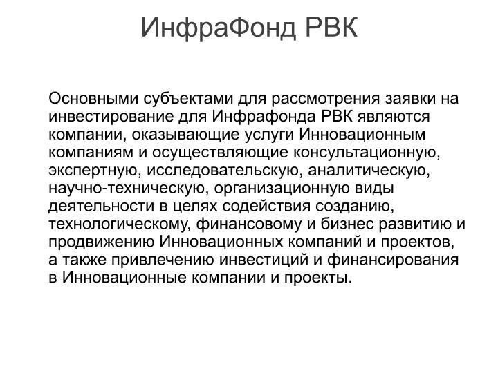 ИнфраФонд РВК