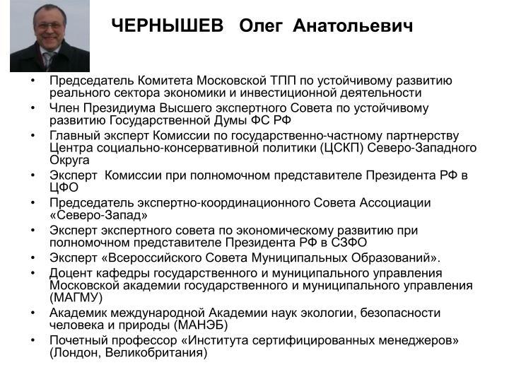 ЧЕРНЫШЕВ Олег Анатольевич