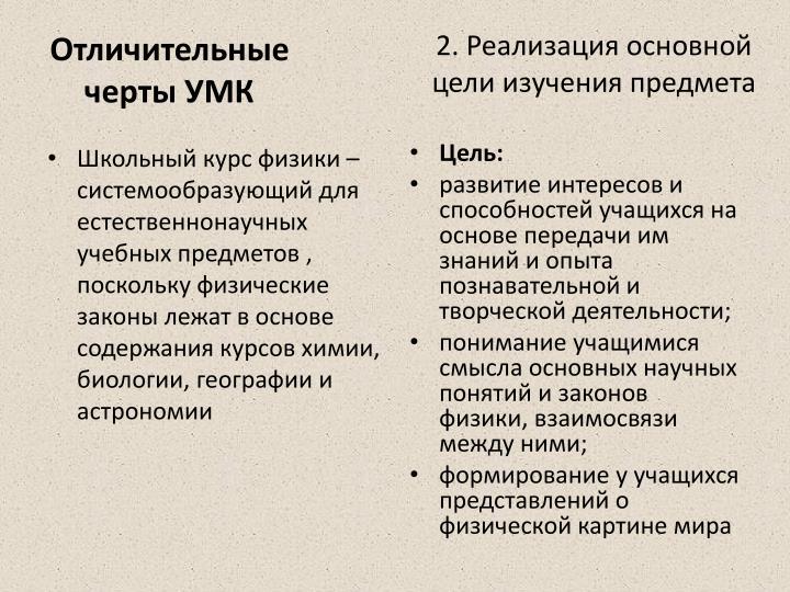 2. Реализация основной цели изучения предмета
