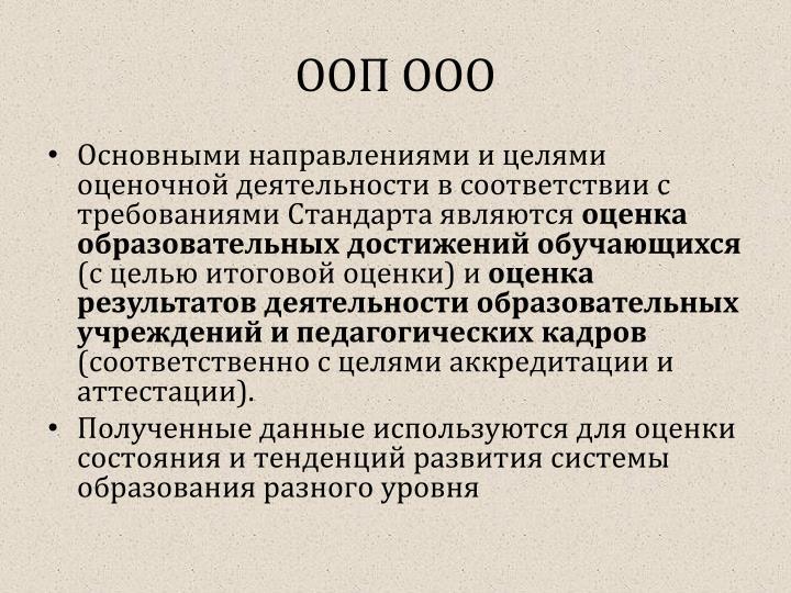ООП ООО