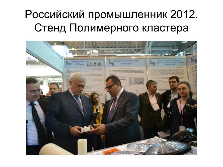Российский промышленник 2012.