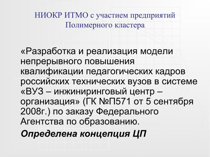 НИОКР ИТМО с участием предприятий Полимерного кластера