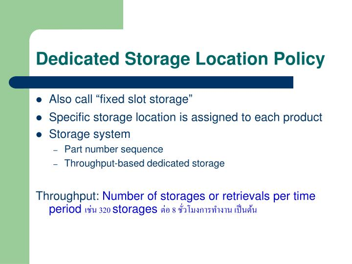 Dedicated Storage Location Policy